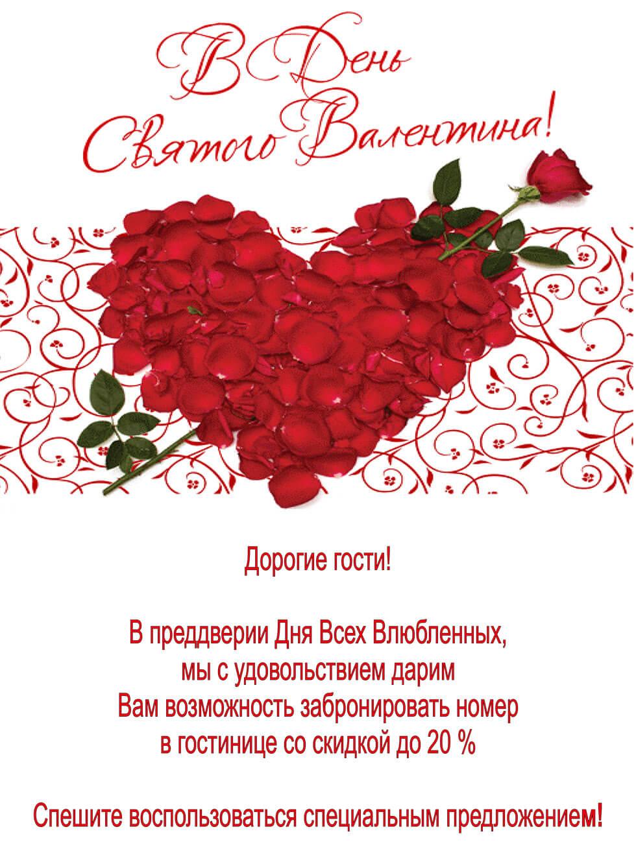 День святого валентина 2018 (1)
