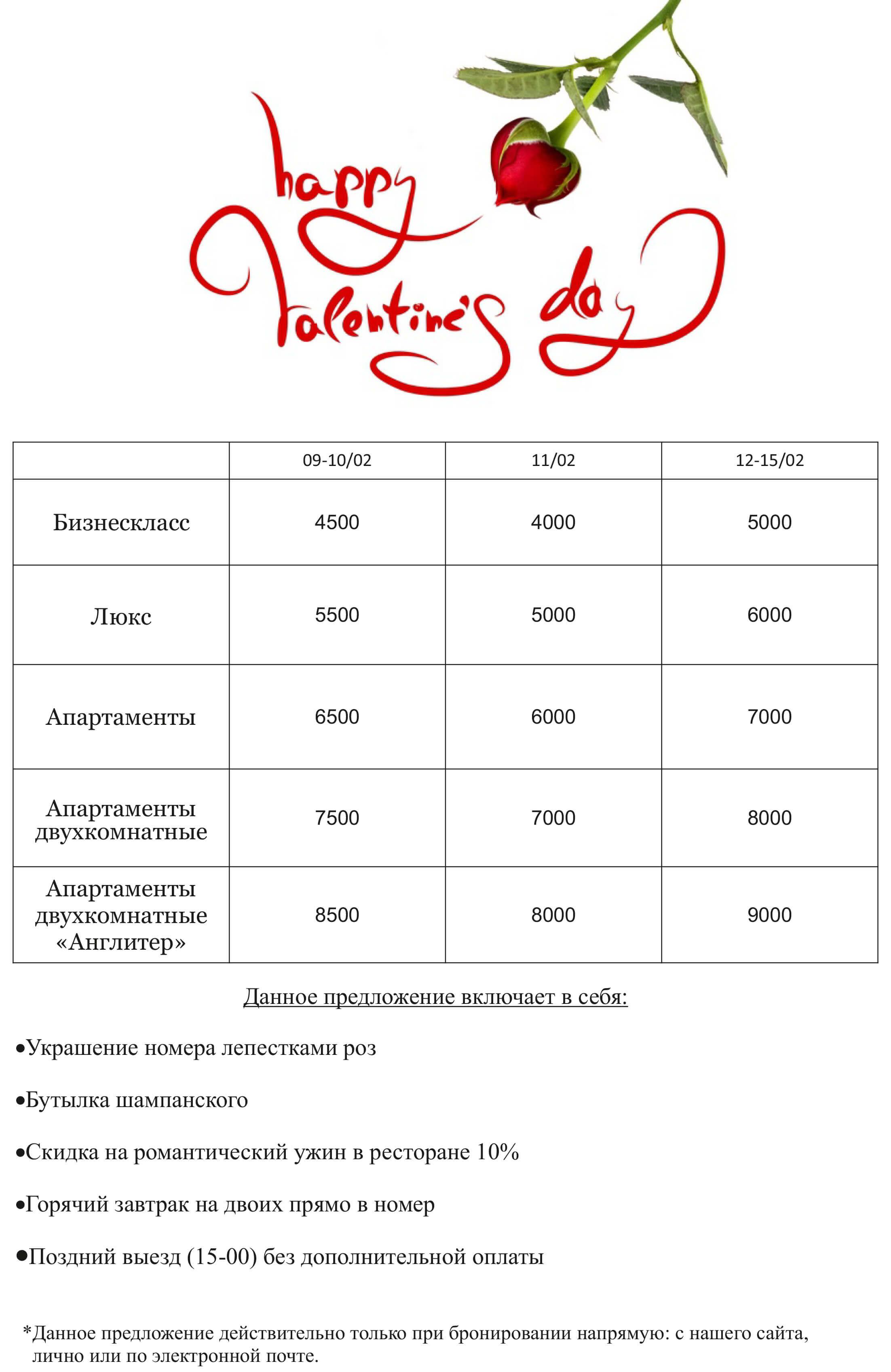 День святого валентина 2018 2 (1)